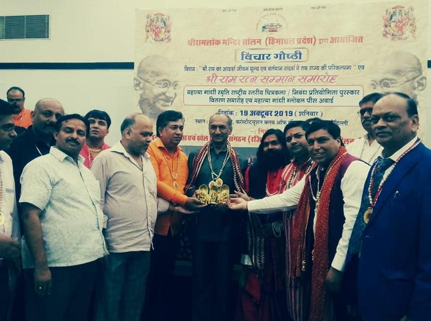 Sri Ramratan Samaroh